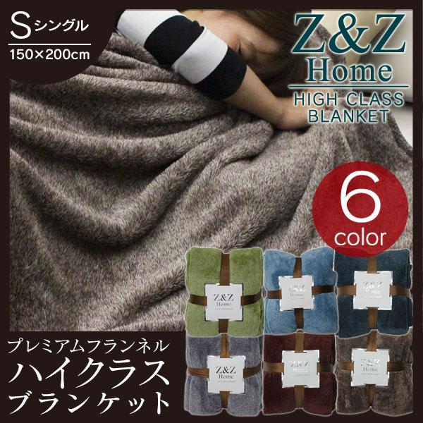 Z&Z Home ハイクラスブランケット