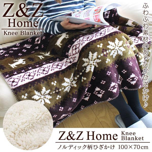 Z&Z Home ノルディック柄ひざ掛け