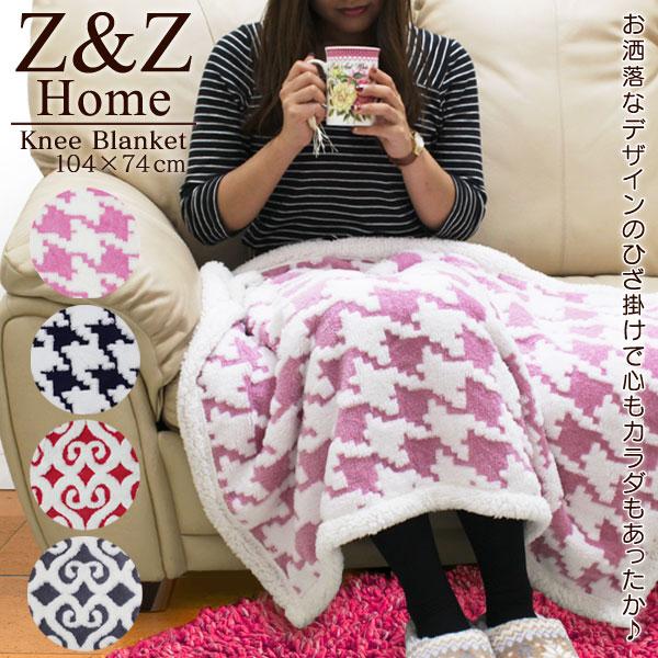 Z&Z Home ひざ掛け