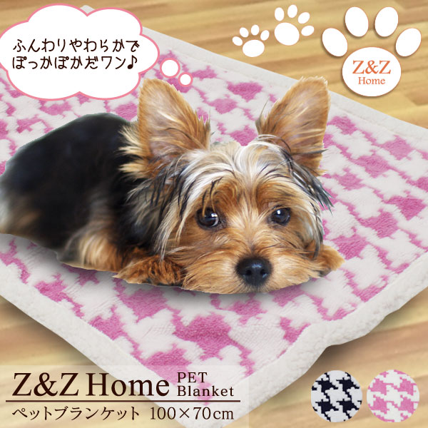 Z&Z Home ペットブランケット
