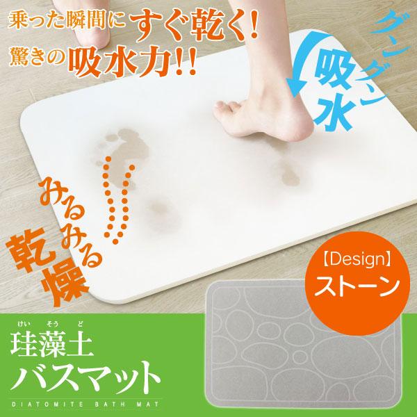 珪藻土バスマット【ストーン】HZ-..