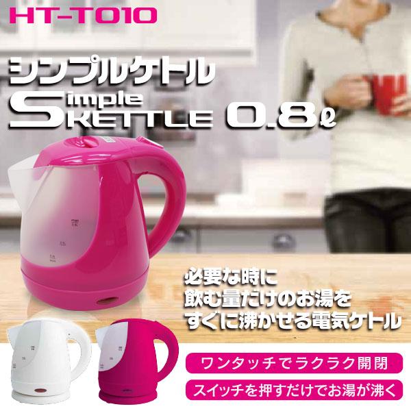 Simple KETTLE(シンプルケトル) HT-T010