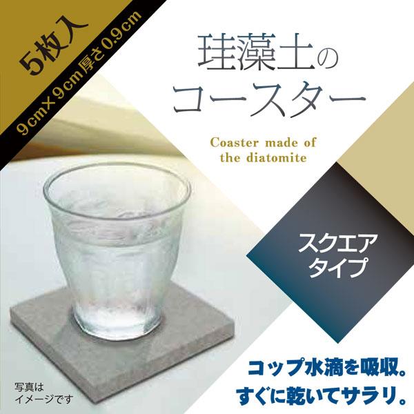 珪藻土コースター 5枚入【スクエア..
