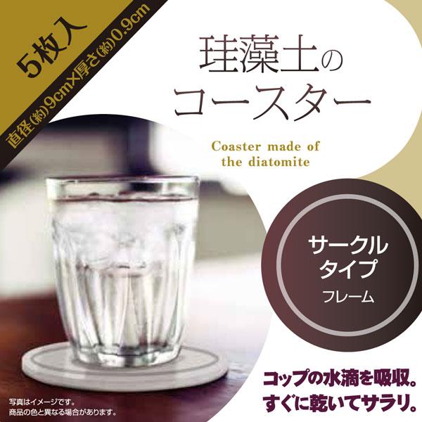 珪藻土コースター 5枚入【サークルタイプ/フレーム】