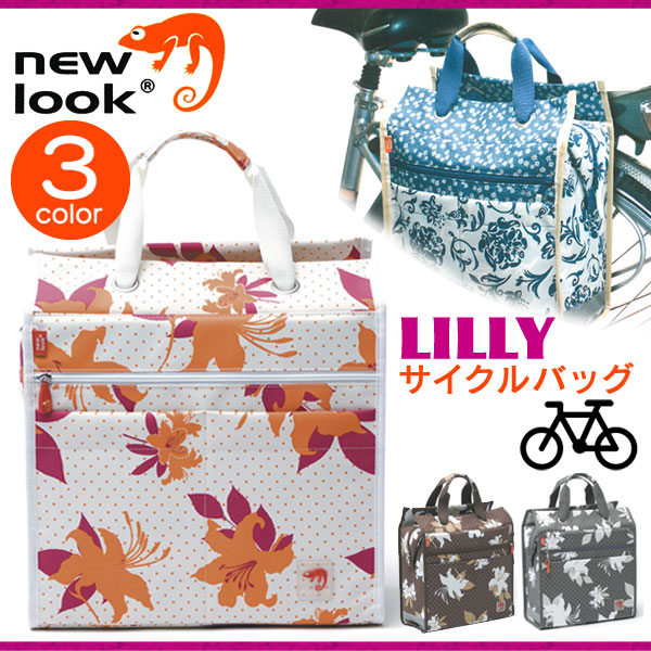 【new look】LILLY サイクルバッグ