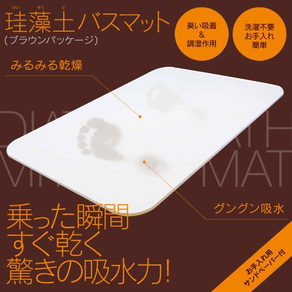 珪藻土バスマット【ブラウンパッケージ】HZ-KBM-011