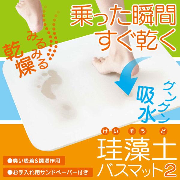 珪藻土バスマット【2】HBM-001
