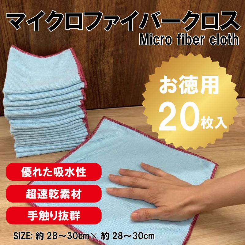 お徳用マイクロファイバークロス約20枚入【訳あり】