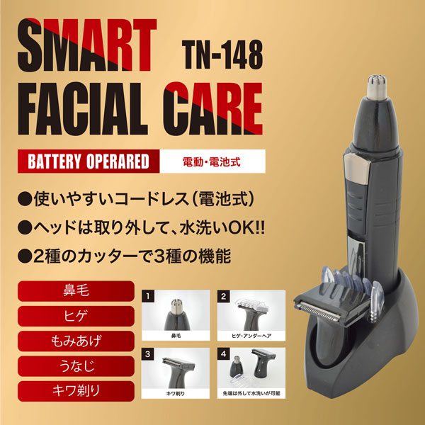SMART FACIAL CARE  TN-148