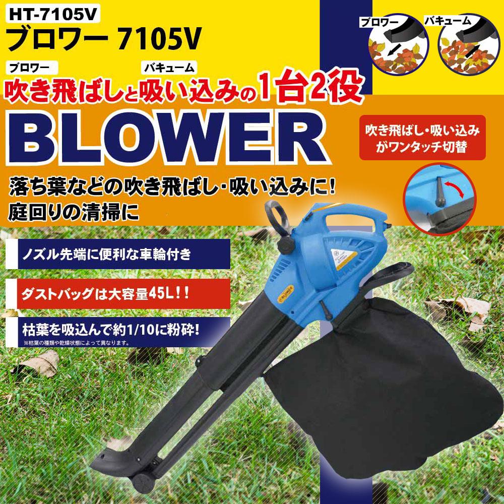 バキューム&ブロワー HT-7105V