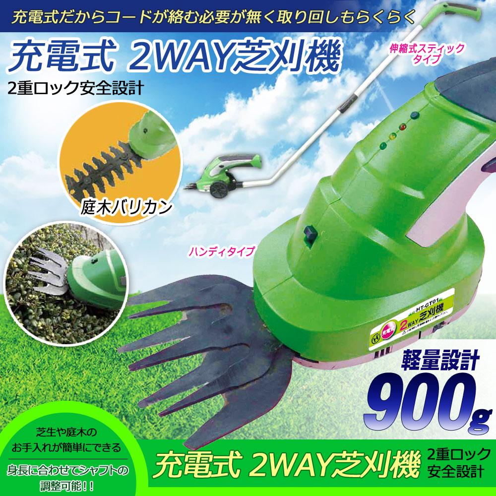 コードレス2WAY芝刈機 HT-GT01