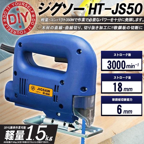 ジグソー HT-JS50