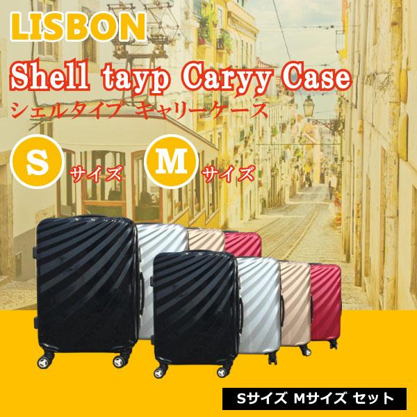 リスボン シェルタイプ キャリーケース 2個セット(各1個ずつ)