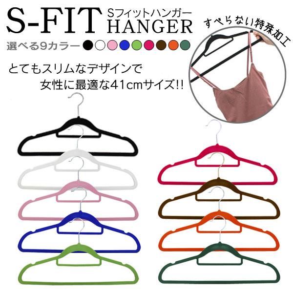 Sフィットハンガー 9カラー