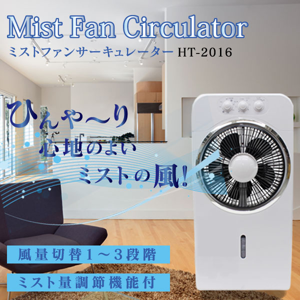 ミストファンサーキュレーター HT-2016