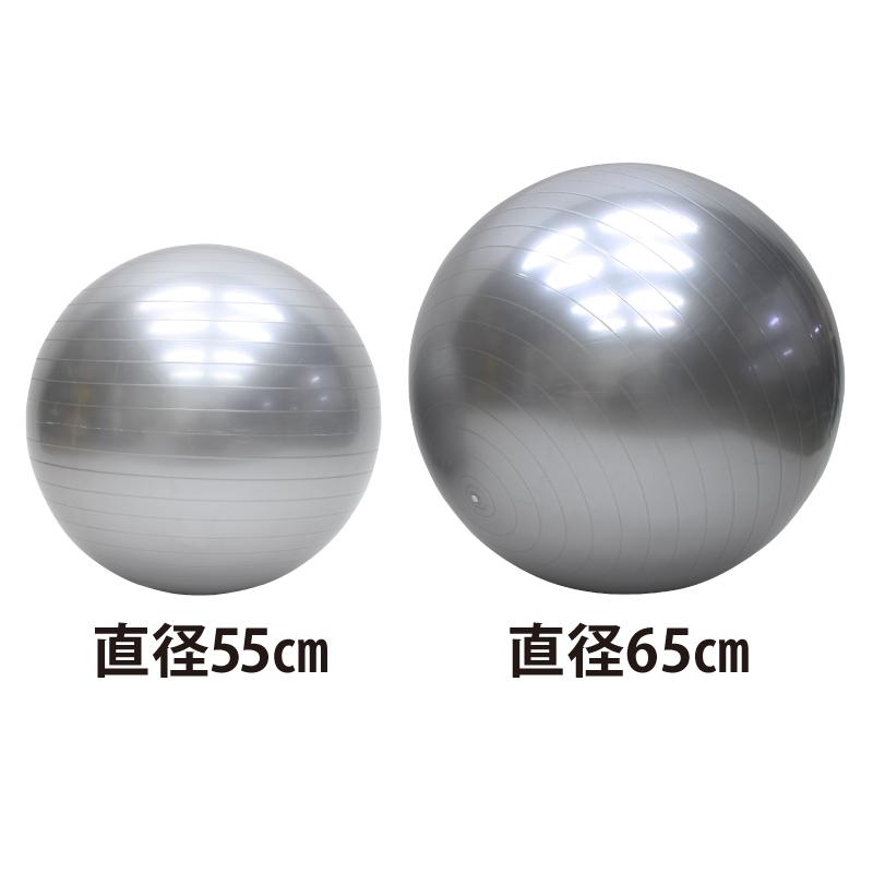 バランスボール 55cm