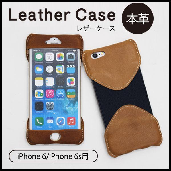 本革 レザーケース iPhone6/iPhone6s用