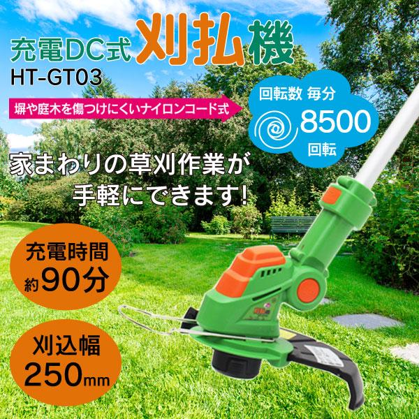 充電DC式刈払機 HT-GT03
