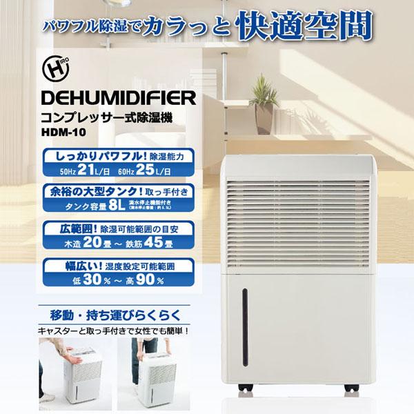 コンプレッサー式 除湿機 HDM-10