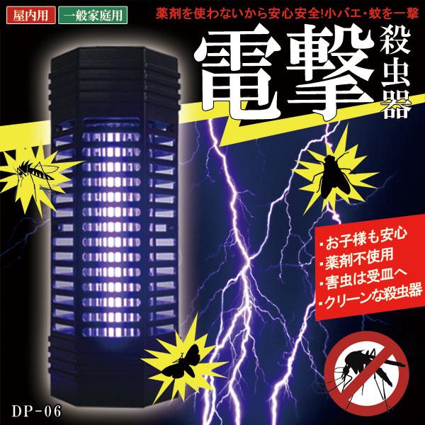 電撃殺虫器 DP-06