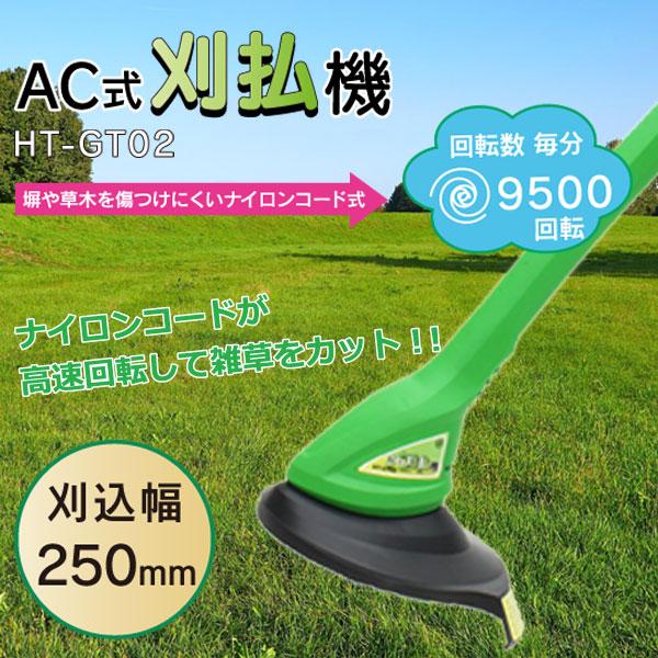 AC式刈払機 HT-GT02