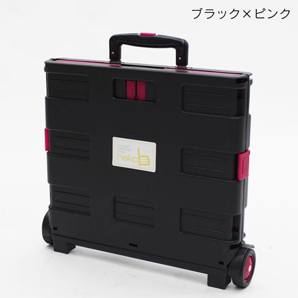 折りたたみ式 コンテナキャリーhakob(はこぶ) Lサイズ【訳あり品】