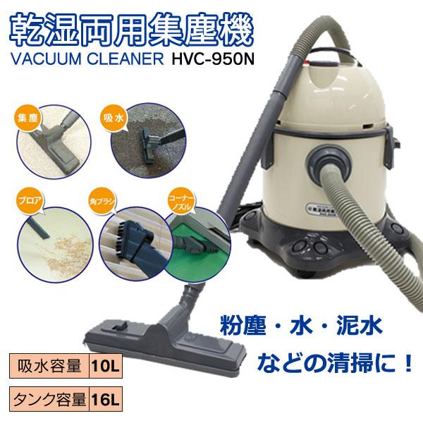 乾湿両用集塵機 HVC-950N