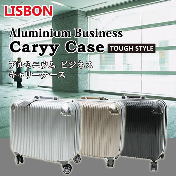 リスボン アルミニウム ビジネス キャリーケース【訳あり】