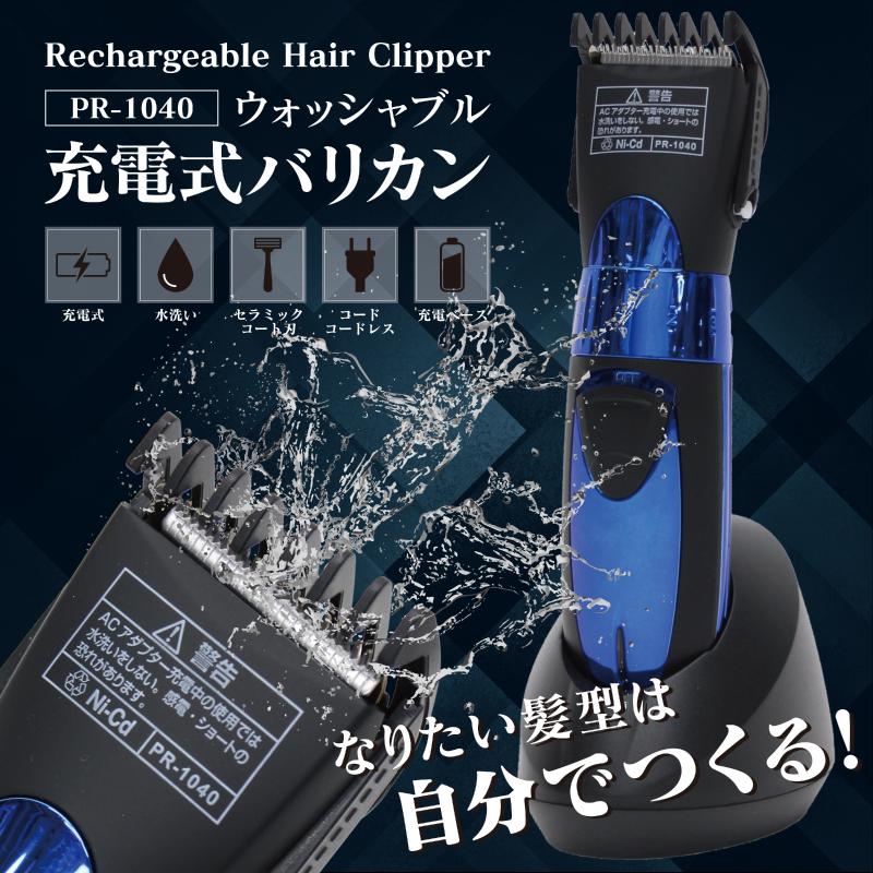 【4月下旬入荷予定】ウォッシャブル充電式バリカン PR-1040