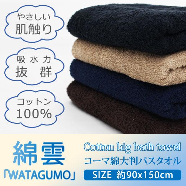 コーマ綿 「綿雲」濃色大判バスタオル