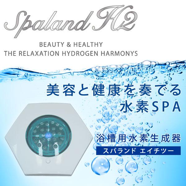 浴槽用水素生成器 スパランドエイチツー