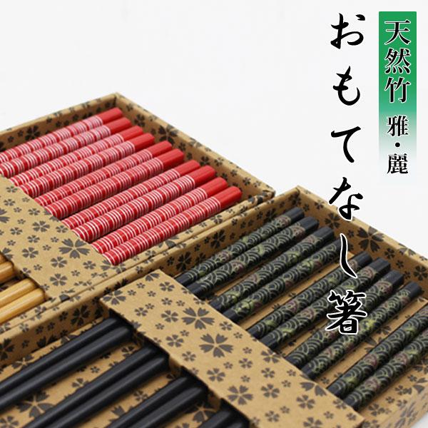 天然竹 おもてなし箸