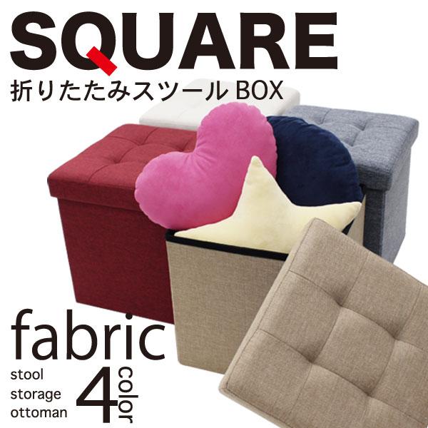 折りたたみスツールBOX SQUARE ファブリック