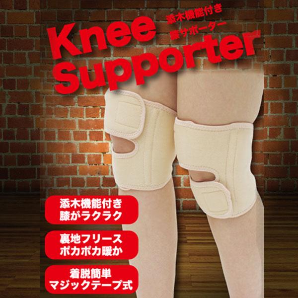 添え木機能付 膝サポーター 2枚組