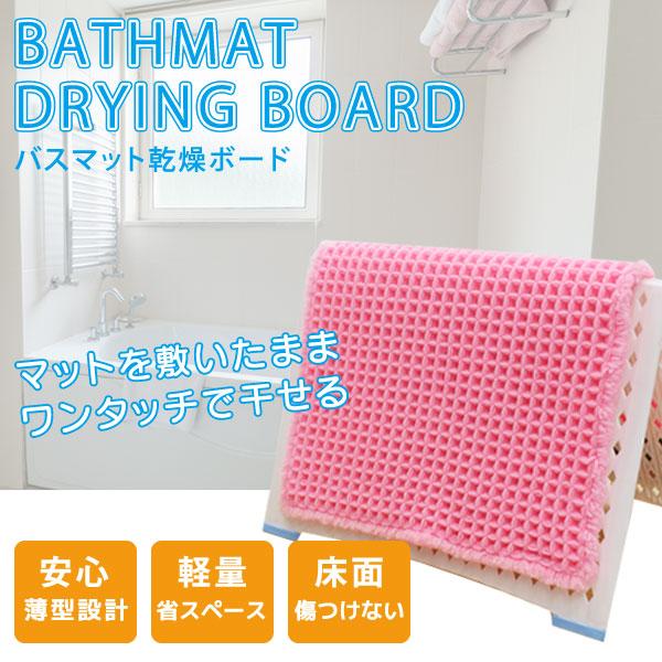 バスマット乾燥ボード