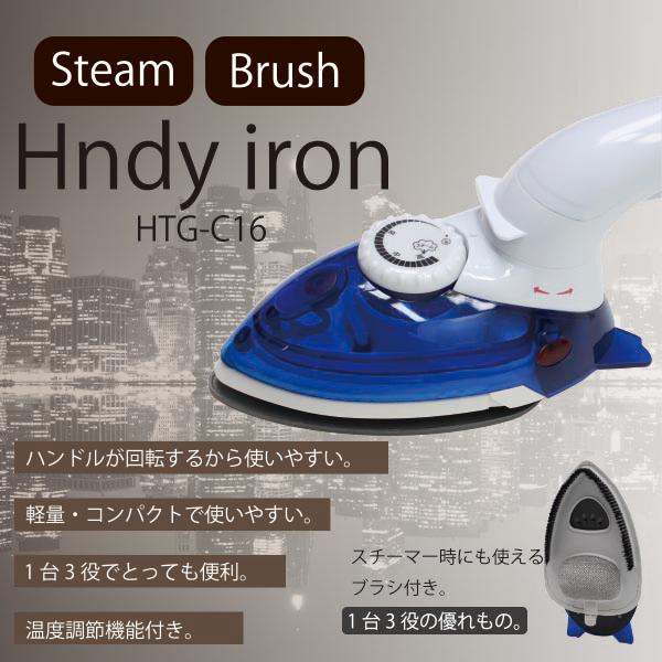 ハンディアイロン HTG-C16