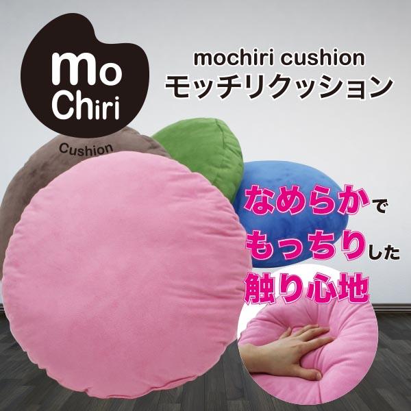 mochiri クッション(モッチリクッション)
