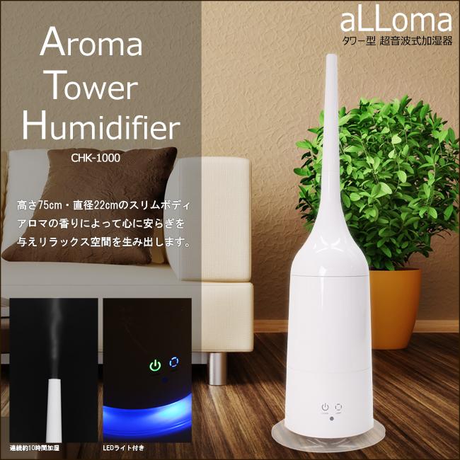 アロマ タワー型 超音波加湿器 C..