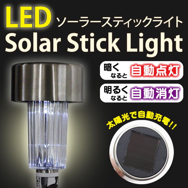 LEDソーラースティックライト