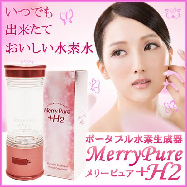 ポータブル水素生成器 MerryPure +H2(メリーピュア)