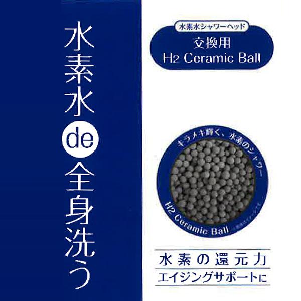 水素水シャワーヘッド 交換用 H2 Ceramic Ball(エイチツー セラミックボール)