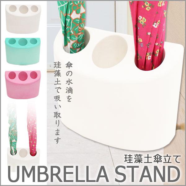 珪藻土 傘立て UMBRELLA STAND