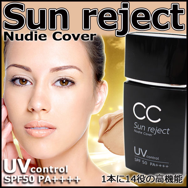 UV control サンリジェクトNudie Cover 30ml