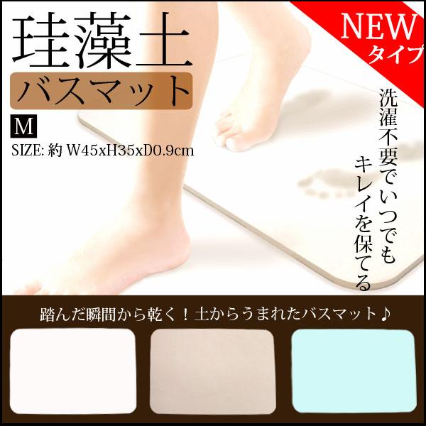 NEW 珪藻土バスマット 【Mサイズ】