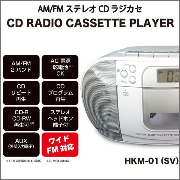AM/FM ステレオ CDラジカセ HKM-01(SV)