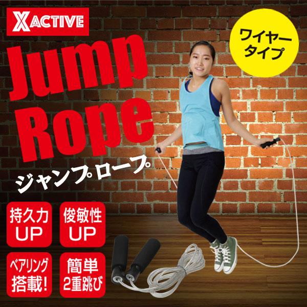 ジャンプロープ 【ワイヤータイプ】