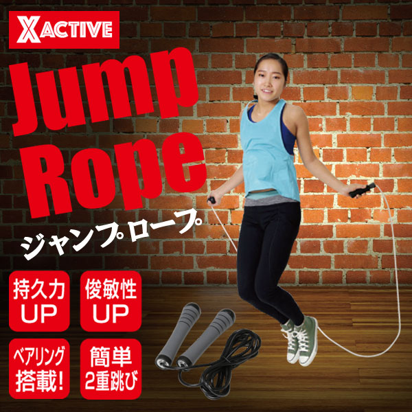ジャンプロープ