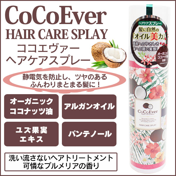CoCoEver HAIR CARE SPLAY ココエヴァー ヘアケアスプレー