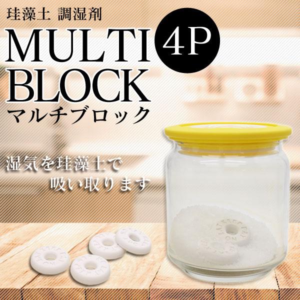 珪藻土 調湿剤 マルチブロック