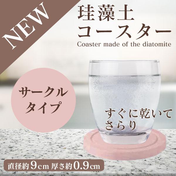 【訳有り】NEW 珪藻土コースター1枚入り 【サークルタイプ】